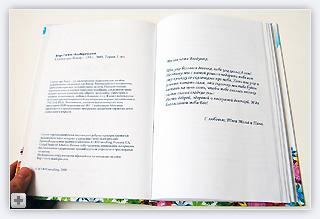 Подписать книгу в подарок 1 класс
